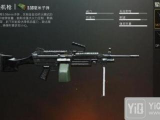 绝地求生刺激战场m249怎么样 m249轻机枪使用技巧