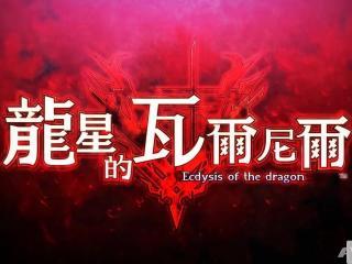 《龙星的瓦尔尼尔》多段中文宣传片 OP开场与故事角色介绍