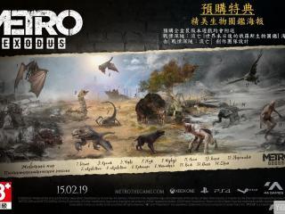 《地铁大逃亡》公布中文版预购特典 买游戏送生物图鉴海报