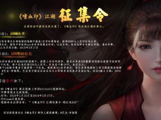 《嗜血印》最终宣传片公布 1月16日正式发售
