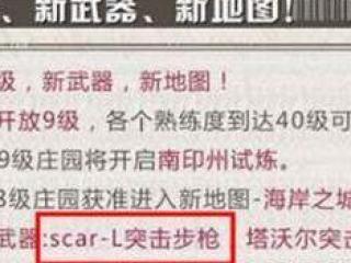 明日之后SCAR怎么用 SCAR使用技巧分享