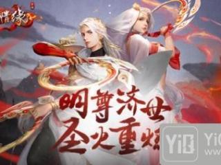 《新劍俠情緣手游》攜手TGC2019騰訊數字文創節 打造全新江湖文化場景體驗