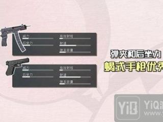 绝地求生刺激战场蝎式手枪怎么样 蝎式手枪和P18C对比分析