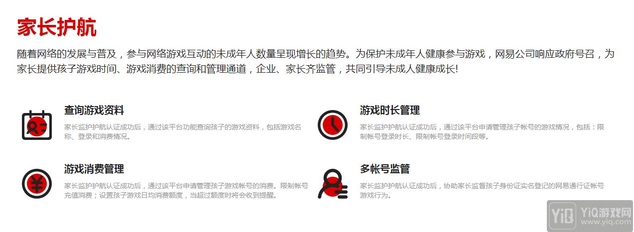 """网易""""家长关爱平台""""上线:首批覆盖15款游戏3"""