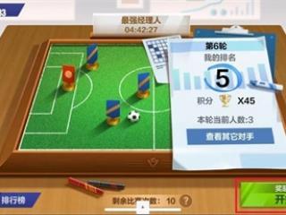 """《全民冠军足球》公平竞技玩法""""最强经纪人""""首发上线"""
