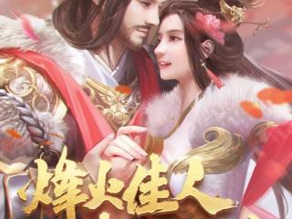 """《乱世王者》全新情缘版本1月23日上线 谁才是你的""""烽火佳人""""?"""