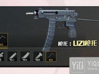 絕地求生刺激戰場蝎式手槍配件選擇推薦