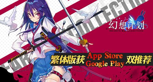 《幻想计划》港澳台上线 繁中版本获苹果&谷歌双推荐