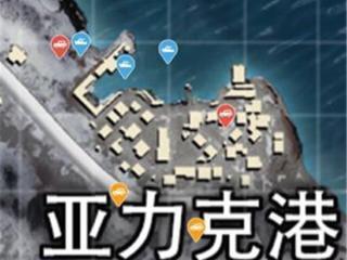 絕地求生刺激戰場雪地地圖點位推薦 打野首選亞力克港