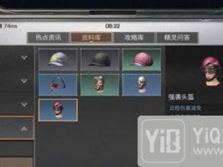 明日之后强袭头盔怎么样 强袭头盔属性介绍