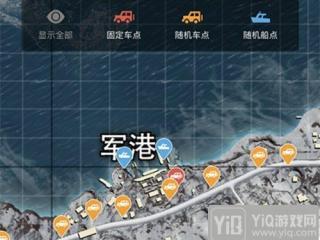 絕地求生刺激戰場軍港刷車位置坐標一覽