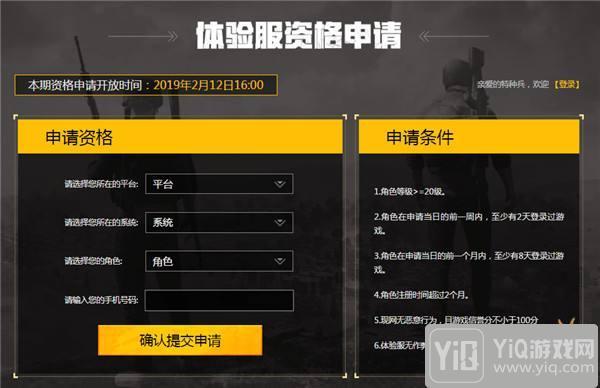 绝地求生刺激战场体验服新一轮抢号2月12日16点开始申请2