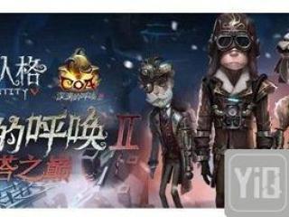 第五人格1月24日更新 白沙街疯人院梦之女巫上线