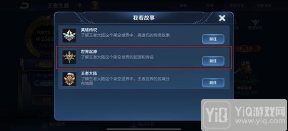 王者荣耀战令熟练度修复对局重开调整 1.23正式服更新4