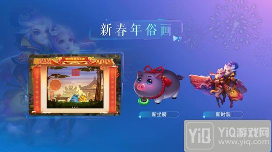 金猪送祝福 《梦幻西游》手游新春活动即将上线3