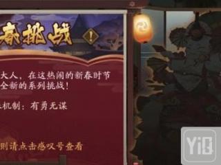 阴阳师新春徽章怎么获得 新春徽章获得方法