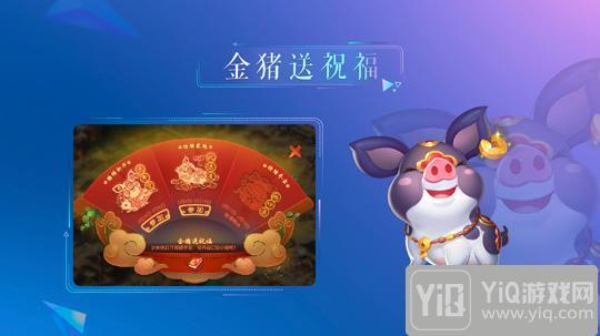 金猪送祝福 《梦幻西游》手游新春活动即将上线1