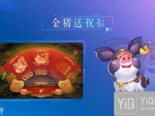 金猪送祝福 《梦幻西游》手游新春活动即将上线