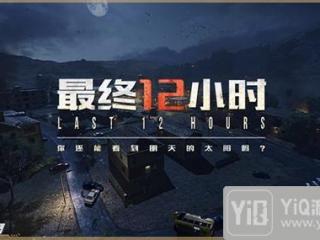 """CF手游春节版本今日发布 """"最终12小时""""模式震撼上线"""