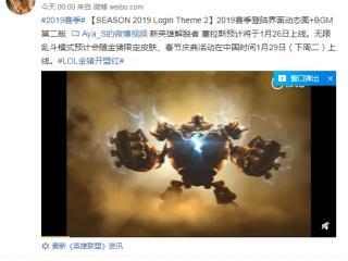 《英雄联盟》无限火力1月29日回归 无任何英雄被禁用