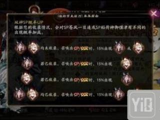 阴阳师双SP召唤怎么玩 双SP召唤规则详解