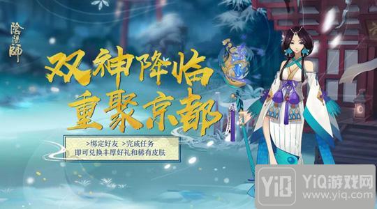 《阴阳师》手游新春福利曝光 LBS年兽新头像框登场8
