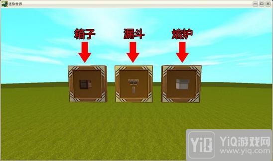 迷你世界自动烧矿烧肉炉 简单实用烧炉1