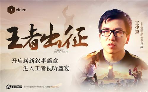王者荣耀新资料片研发过程全纪录第三集:王者出征 新叙事