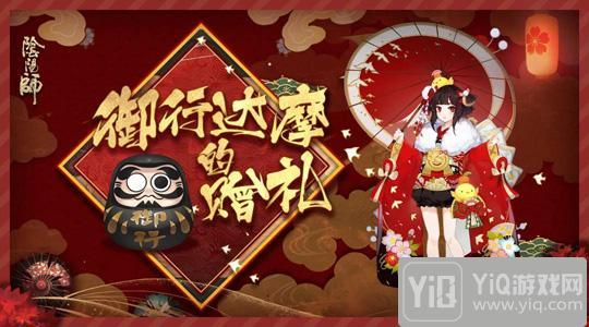 《阴阳师》手游新春福利曝光 LBS年兽新头像框登场5