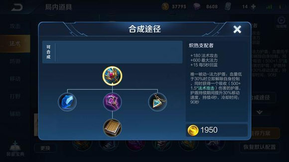 王者荣耀S14赛季5大上分英雄推荐 冷门装备全面崛起8