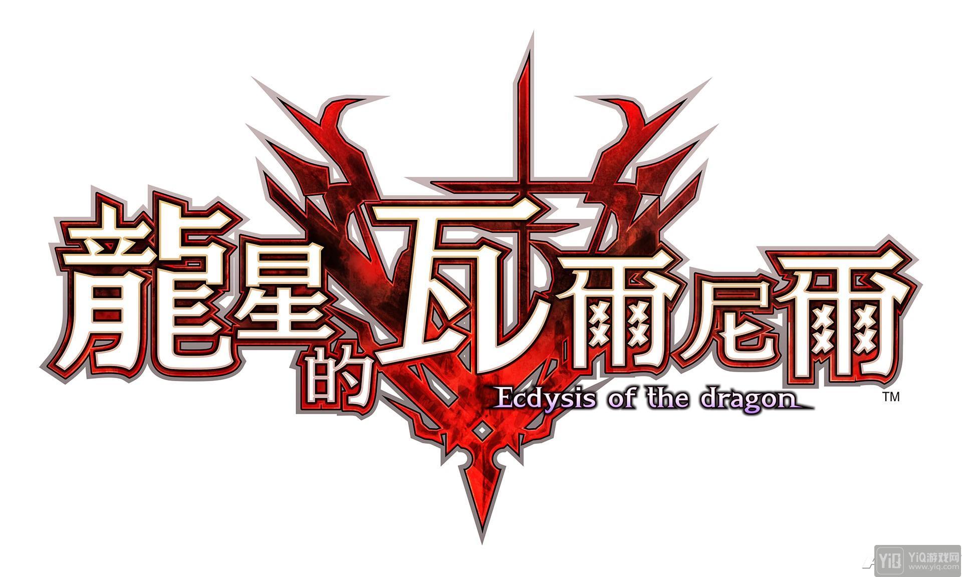 《龍星的瓦爾尼爾》中文版3月發售 預購與限定版特典公布1