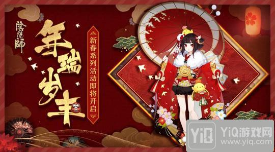 《阴阳师》手游新春福利曝光 LBS年兽新头像框登场1