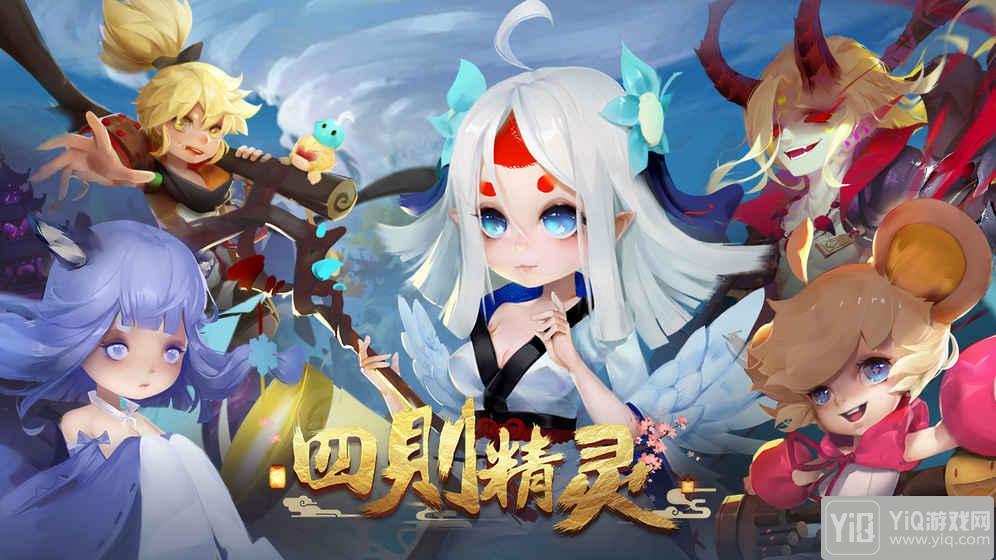 RPG手游《四则精灵》将于1月29日开启删档测试1