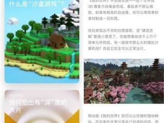 我的世界定格历史 打造中国风桃花源