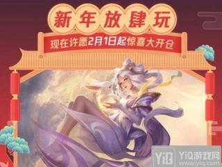 王者荣耀春节许愿活动开启 永久皮肤免费领