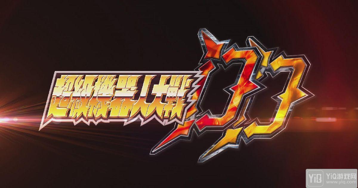零氪也能玩 《超级机器人大战DD》最新资讯公开1