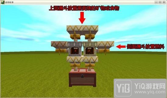 迷你世界自动烧矿烧肉炉 简单实用烧炉4
