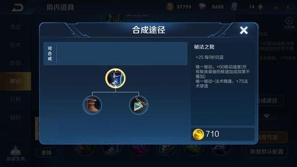 王者荣耀S14赛季5大上分英雄推荐 冷门装备全面崛起9