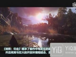《地铁:离去》中文版预告公布 展示了最富野心的游戏世界