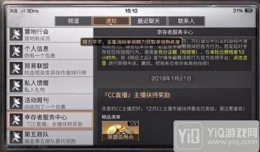 游戲主播那些事:CC主播有內幕,網易明日之后竟給主播發信用點?3