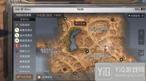 明日之后冒险者的手札在哪 冒险者的手札位置详细介绍6