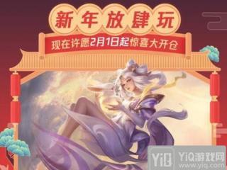 王者荣耀春节许愿活动开启 大概率获得永久皮肤