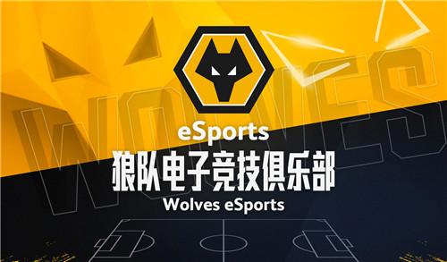 电竞狼群出没注意!狼队电竞俱乐部正式在中国成立