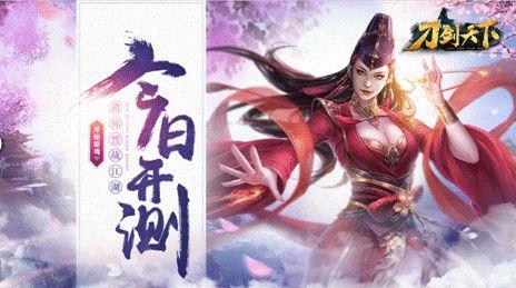 纯正武侠H5《刀剑天下》于2月28日上午十点震撼来袭!快意江湖不封刀