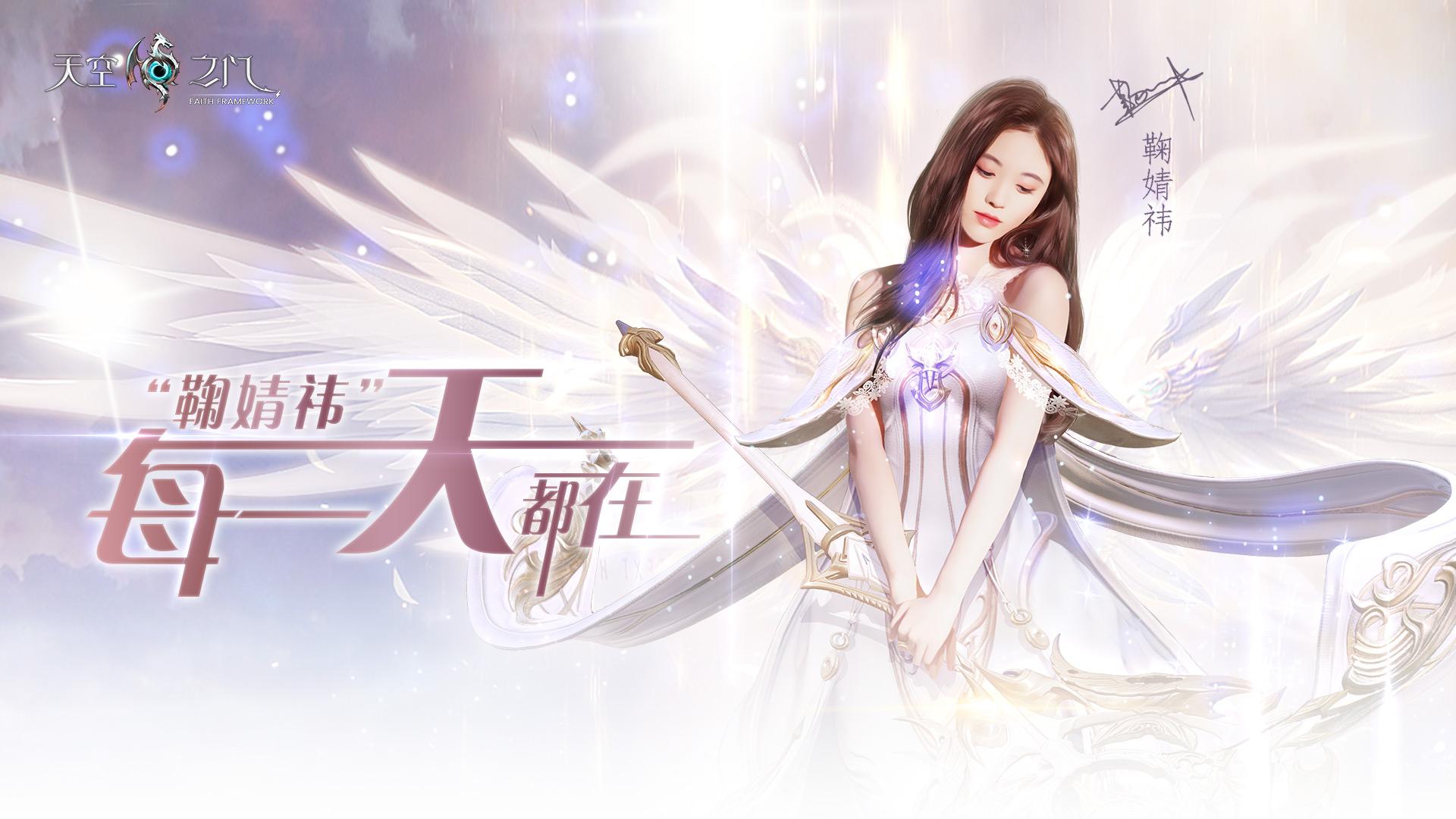 鞠婧祎每一天都在 《天空之门》主题曲惊喜公布