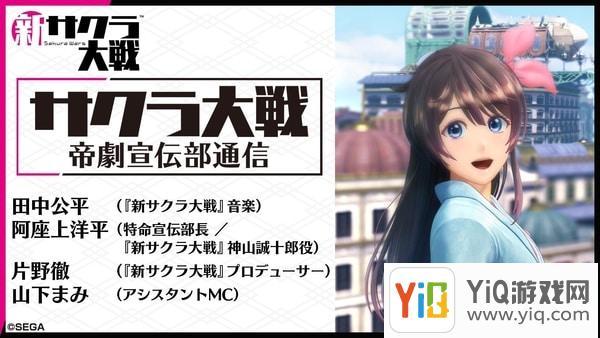 《新樱花大战》将打开新直播间主题活动 将来还会表露新因素