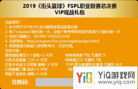 决战杭州 《街头篮球》FSPL总决赛门票开售3