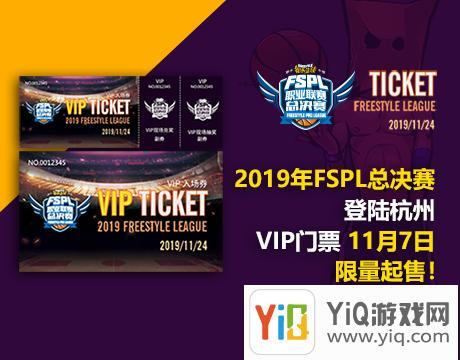决战杭州 《街头篮球》FSPL总决赛门票开售1