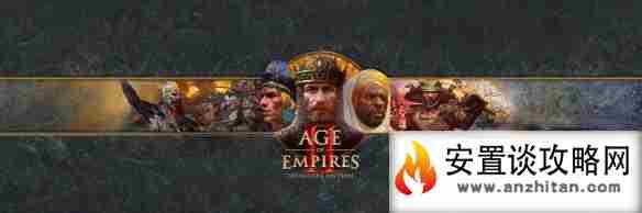 帝国时代2:决定版全球媒体评分解禁 MC平均80分