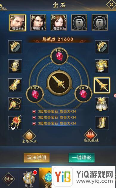 寂灭剑诀(星耀版)宝石系统怎么玩